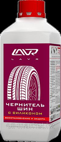 """Чернитель шин с силиконом """"восстановление и защита"""" LAVR Tire shine conditioner with silicone 1л, фото 2"""