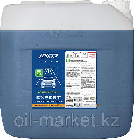 """Автошампунь для бесконтактной мойки """"EXPERT"""" для жесткой воды 4.7 (1:50-1:70) LAVR Auto shampoo EXPERT 22,7 кг, фото 2"""