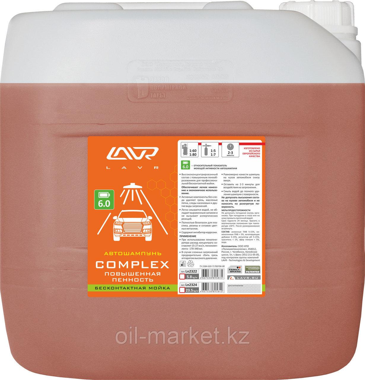 """Автошампунь для бесконтактной мойки """"COMPLEX"""" Повышенная пенность 6.0 (1:50-70) Auto Shampoo Complex 23,5 кг"""
