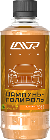 Автошампунь-полироль карнаубский воск (суперконцентрат 1:120 - 1:160) LAVR 330 мл, фото 2