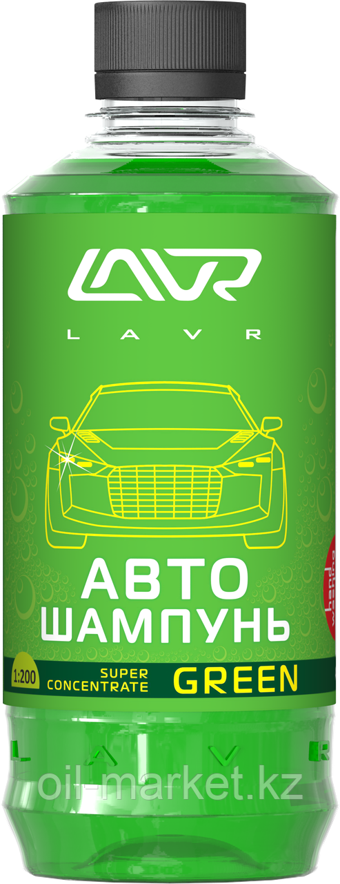 Автошампунь-суперконцентрат Green 1:120 - 1:320 LAVR Auto Shampoo Super Concentrate, 450мл