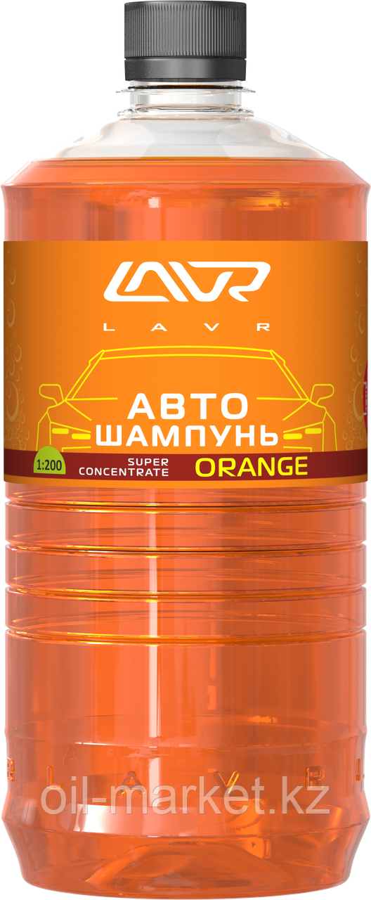 Автошампунь-суперконцентрат Orange 1:120 - 1:320 LAVR Auto Shampoo Super Concentrate, 1000мл