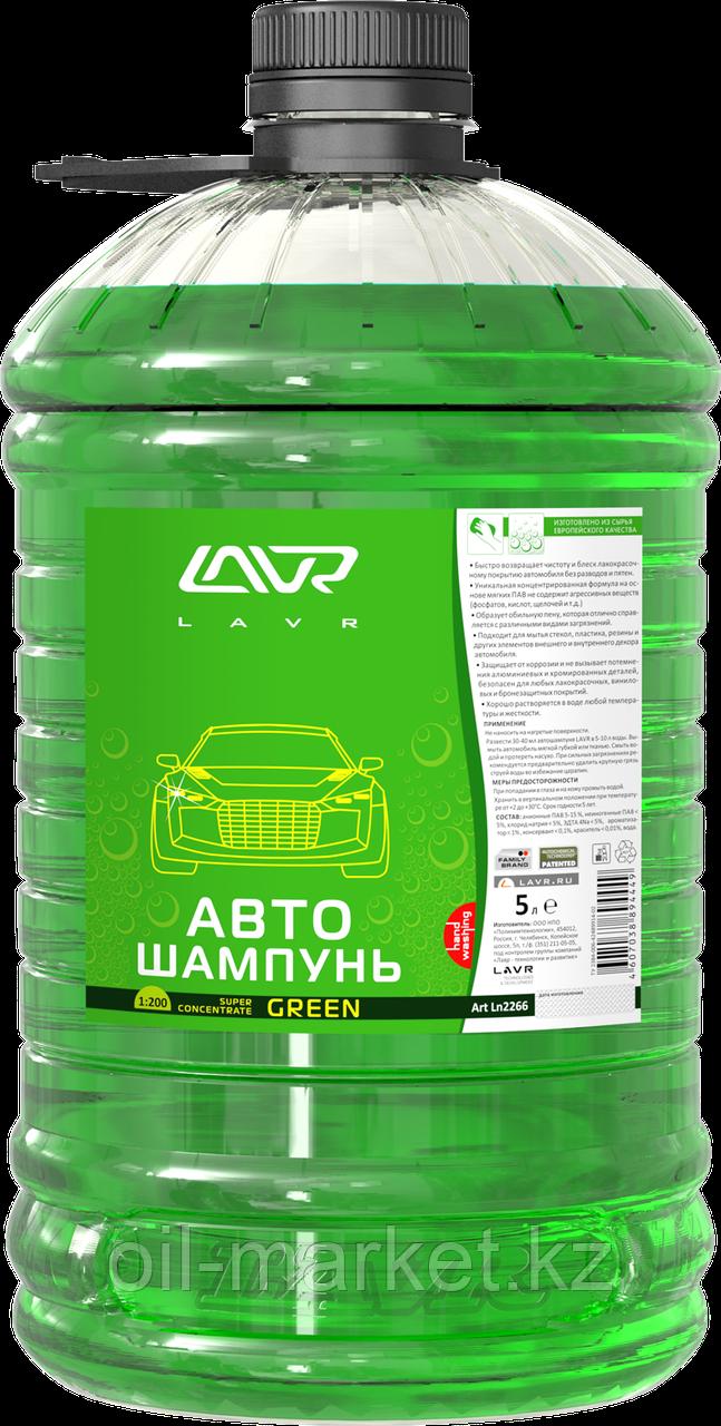 Автошампунь-суперконцентрат Green 1:120 - 1:320 LAVR Auto Shampoo Super Concentrate, 5л