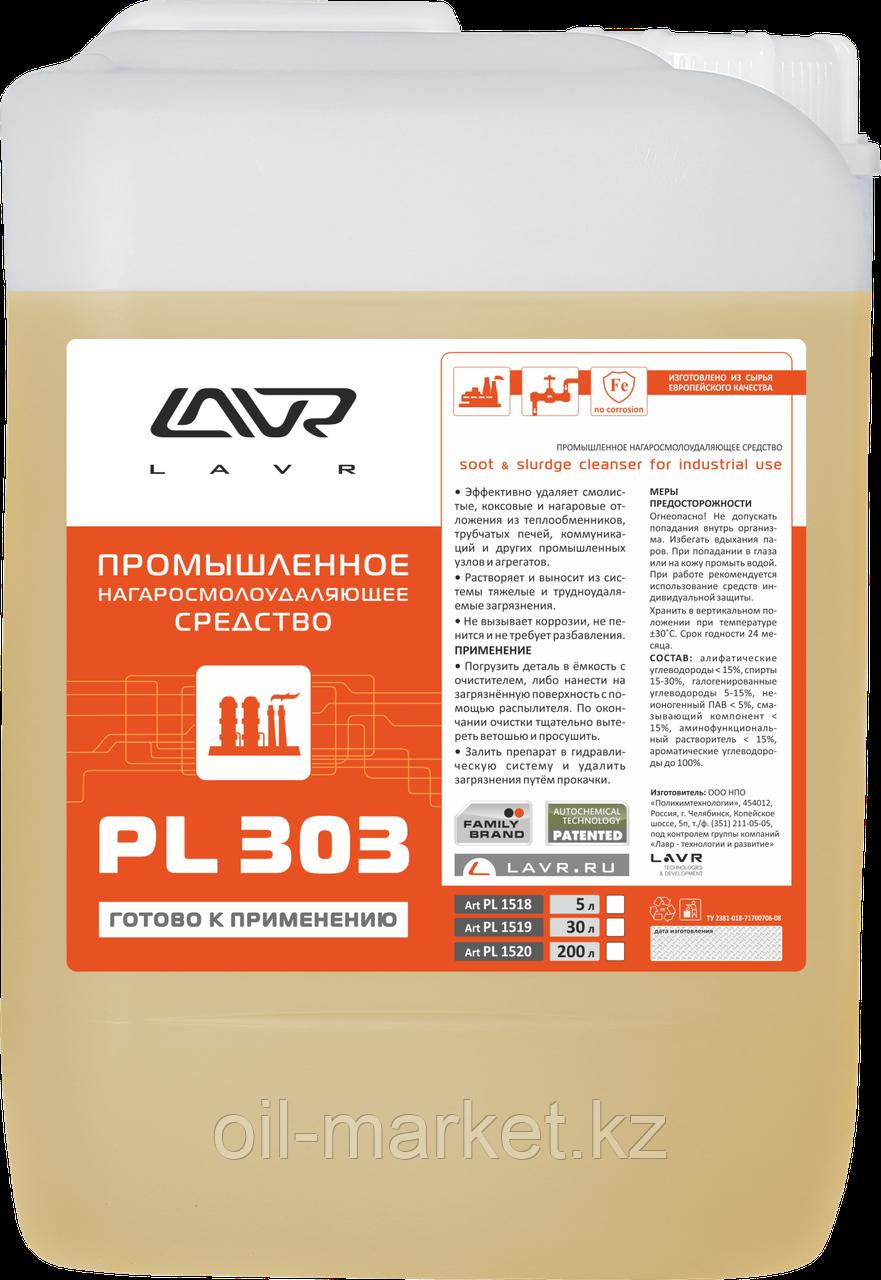 Нагаросмолоудаляющее средство LAVR PL-303 5л