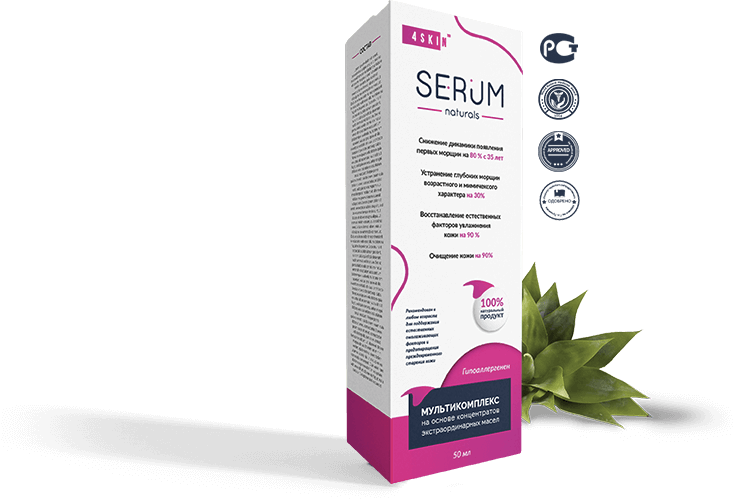 Serum naturals (Серум нейчералс) - мультикомплекс от морщин