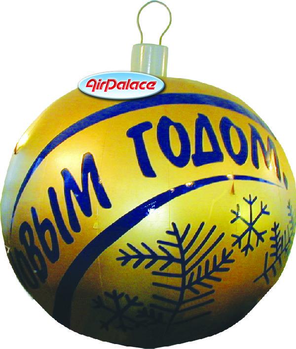 """Надувная Сфера """"С новым годом """""""