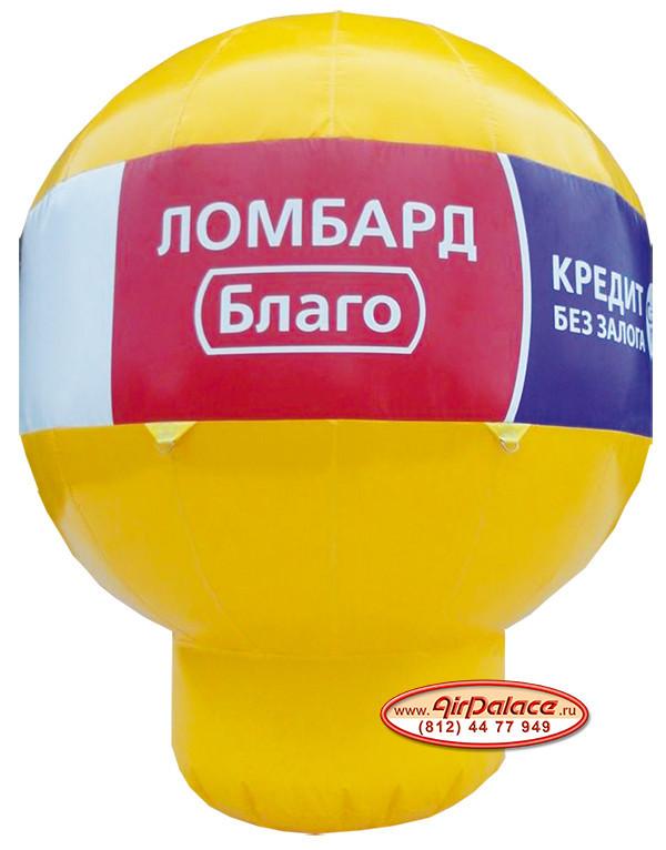 Надувной шар Благо