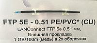 FTP 5E - 0.51 PE/PVC* (Cu)