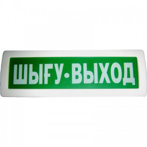 Топаз 12 ШЫГУ ВЫХОД (зел.ф.), световое табло