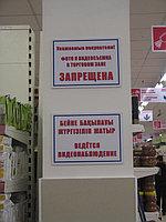 """Оформление гипермаркета """"ЮЖНый"""" 5"""
