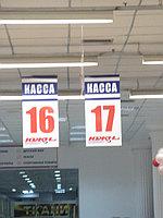 """Оформление гипермаркета """"ЮЖНый"""" 6"""