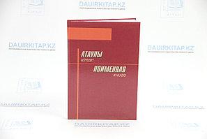 Поименная книга