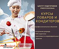 Курсы кондитера Астана. Индивидуально, фото 1