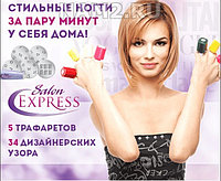 Набор для маникюра salon express Тренд 2018!