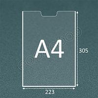 Карман для стенда А4 одинарный вертикальный с белым скотчем акрил