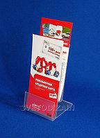 Подставка для буклетов двухярусная. Модель: А10-004 (ф)