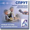 Система автоматического обзвона «Спрут-Информ» по IP каналам