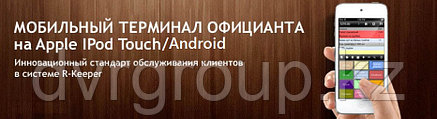 R-KEEPER Мобильный официант (работа с заказами на IOS/Android), фото 2
