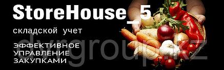R-KEEPER StoreHouse_5 Prof– новая версия программы складского учета, фото 2