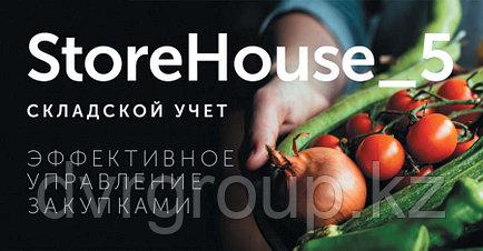 R-KEEPER StoreHouse_5 – дополнительная лицензия, фото 2
