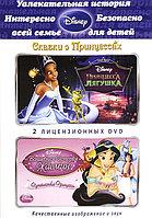 2 в 1: Сказка о Принцессах, Волшебная история Жасмин (DVD) Лицензия