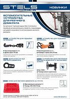 Вспомогательные устройства STELS для реечного домкрата
