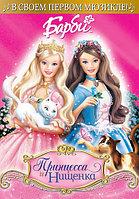 Барби: Принцесса и Нищенка (DVD) Лицензия , фото 1