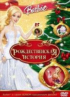 Барби: Рождественская История (DVD) Лицензия, фото 1