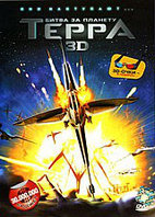 Битва за планету: Терра 3D (DVD) Лицензия , фото 1