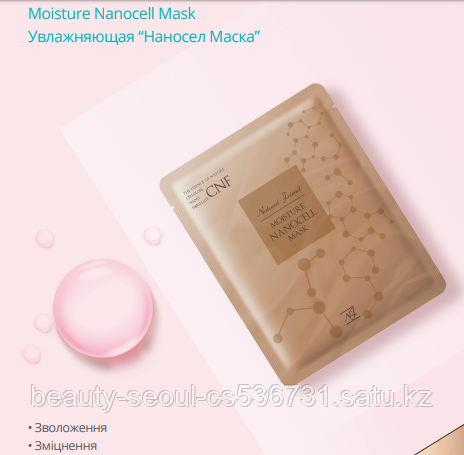 Маска Nanocell Mask