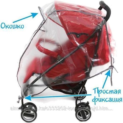 Витоша Дождевик для коляски-трости (эконом)