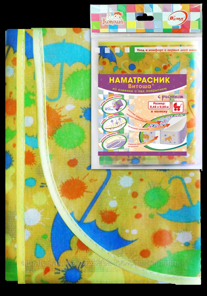 """Наматрасник в коляску из клеенки с ПВХ покрытием 0,48 м х 0,68 м """"Витоша"""""""