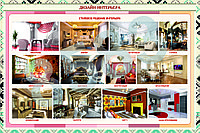Плакаты дизайн интерьера