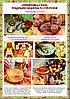Плакаты сервировка стола, традиции национальной кухни