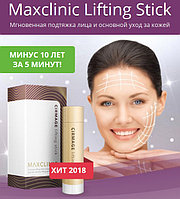MAXCLINIC LIFTING STICK