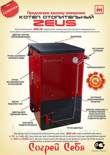 Отопительный Котел Zeus 20 кВт 200 м2