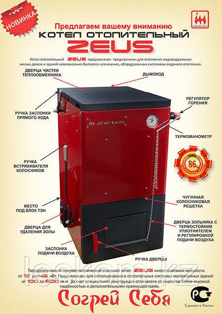 Отопительный Котел Zeus 32 кВт 320 м2