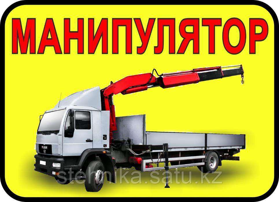 Манипулятор недорого в Алматы