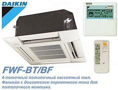 Фанкойл Daikin 4-х поточный потолочный кассетного типа FWF-BT