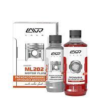 ЛАВР ML202+ (раскоксовка+шприц+промывка)