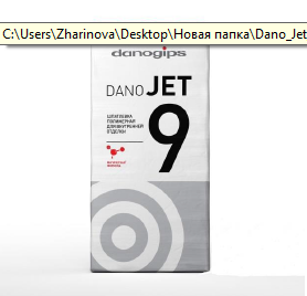 DANO JET 9