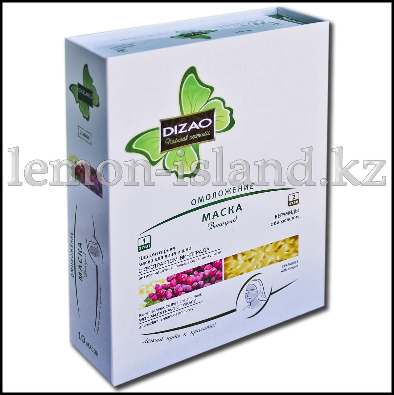 Маска для лица и шеи Dizao тканевая двухкомпонентная с экстрактом винограда.