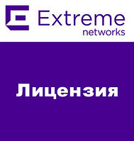 Лицензия Extreme Networks NMS-A-500-UG