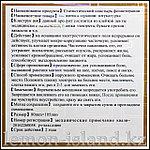 "Пластырь ""Мяочжен"" для лечения проблем суставов, мышц и костей., фото 3"
