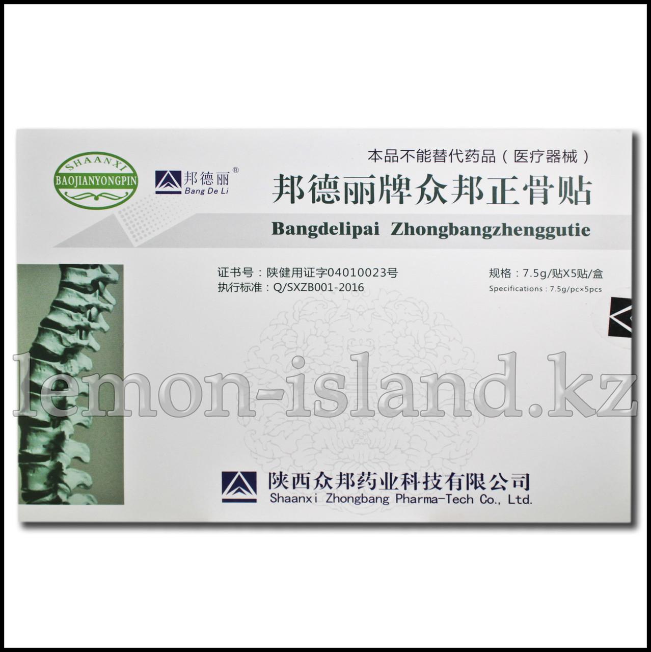 Пластырь ортопедический Bang De Li (ZB Pain Relief).