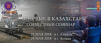 Семинар  Blackmagic Design в Казахстан