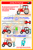 Техника безопасности при работе на тракторе