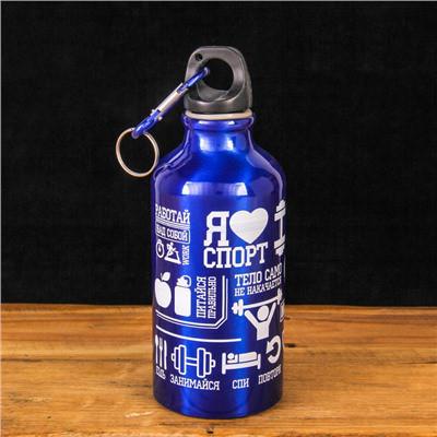 "Бутылка для воды ""Я люблю спорт"", 400 мл"