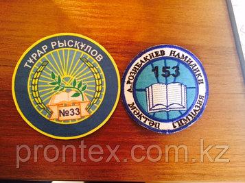Шевроны, отличительные знаки для Школ и Образовательных учреждений