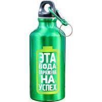 "Бутылка для воды ""Заряжена на успех"", 400 мл"
